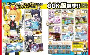 hyperdimension neptunia u dengeki playstation scan 1 300x183 Hyperdimension Neptunia U (PSV) Dengeki PlayStation Magazine Scan