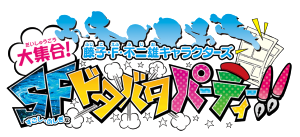 doraemon 80th anniversary logo 300x137 Doraemon 80th Anniversary (3DS & WU)   Logo, Trailer, & Official Website