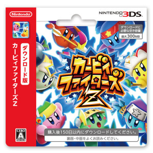 kirby fighters z japanese box art 300x300 Kirby Fighters Z (3DS)   Box Art, Screenshots, Trailer, & Official Website
