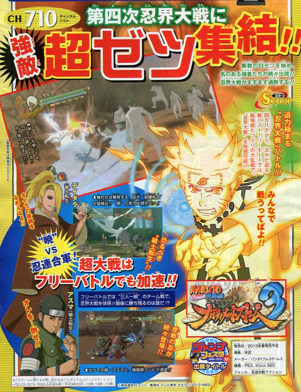 http://www.game-saga.com/wp-content/uploads/2018/12/naruto-shippuden-ultimate-ninja-storm-3-scan-1.jpg