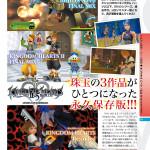 kingdom hearts hd 2.5 remix famitsu scan 1 150x150 Kingdom Hearts HD 2.5 Remix (PS3) Dengeki PlayStation & Famitsu Magazine Scans